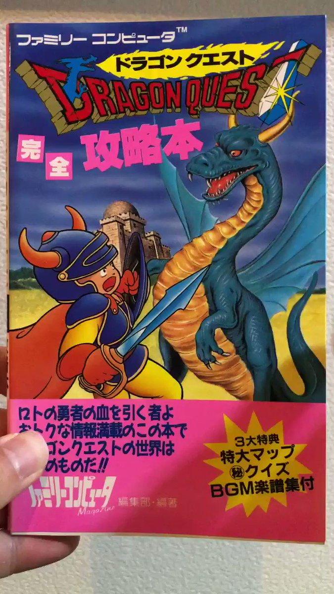 【私の思い出の攻略本No14】ドラゴンクエストの攻略本を紹介😆最初のドラクエ。やはり印象に残っているのが横歩きでした。最初、え?横歩き🙀って素晴らしいゲームの第一弾ですね😆#レトロコンシューマー愛好会 #ファミコン #ドラゴンクエスト  #ドラクエ  #攻略本 #レトロゲーム #80年代