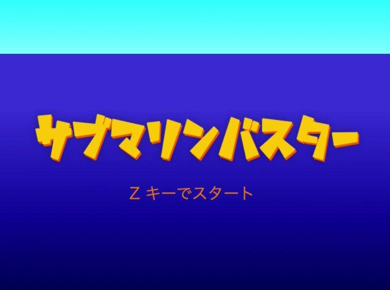 Image for the Tweet beginning: 初心者向けゲームプログラミング入門を公開中です。  第7回目は、潜水艦を撃沈するゲームです。  記事は7割出来てます。残りは後日。  #プログラミング学習 #プログラミング初心者 #プログラミング #ゲームの作り方 #ゲーム制作