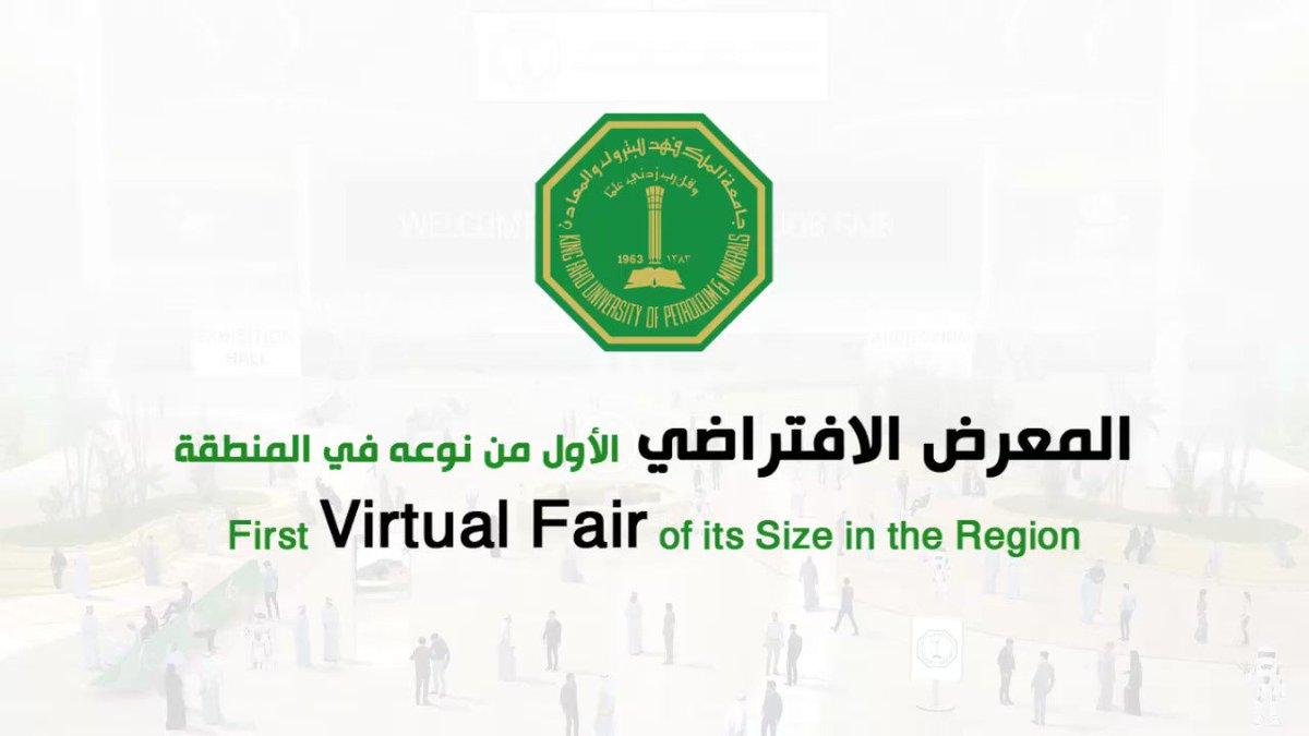 Image for the Tweet beginning: نظمت #جامعة_الملك_فهد_للبترول_والمعادن معرضاً افتراضياً للاستقطاب