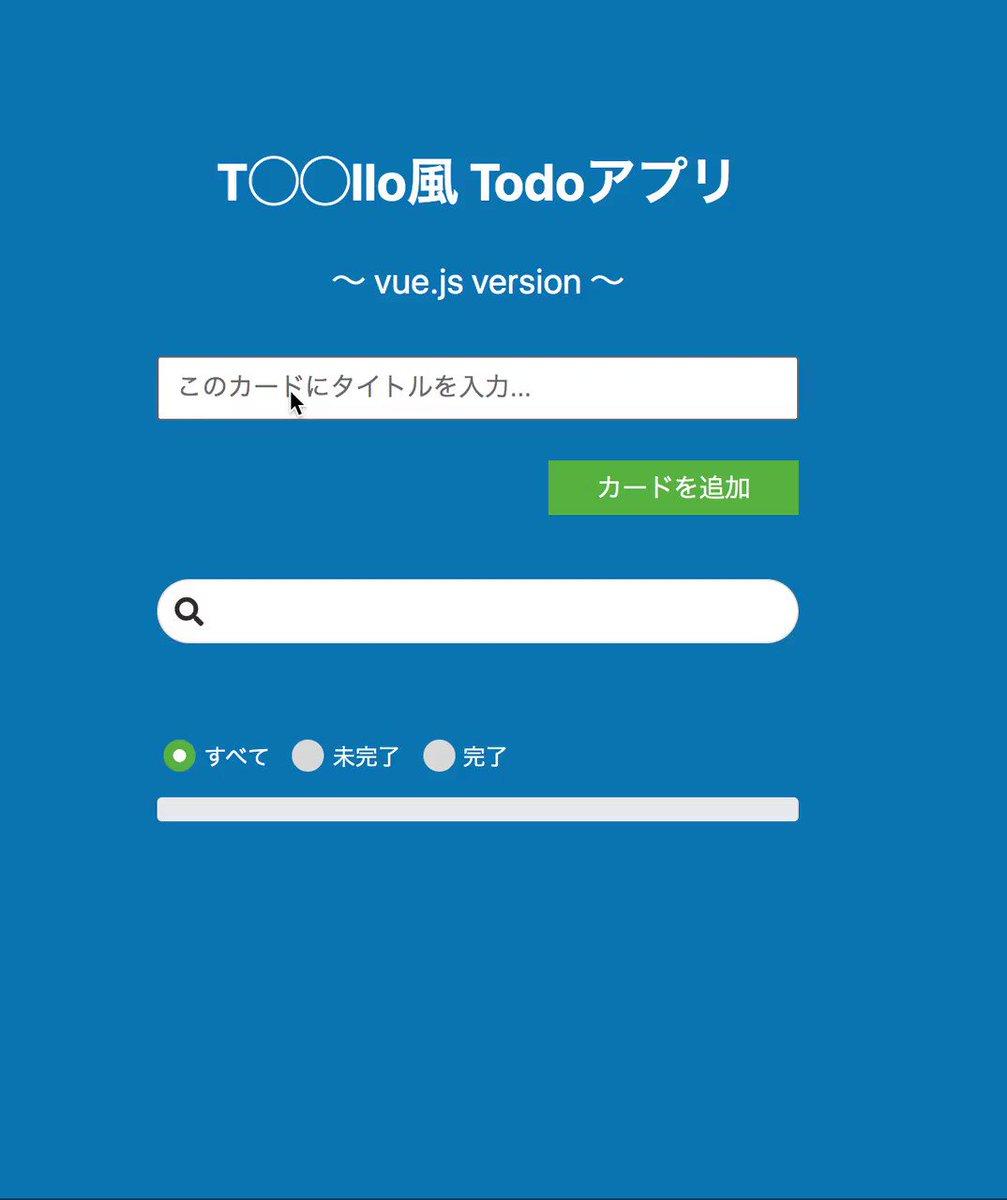【Day95】3h / 157.5h起業部Vue.js TODOアプリOPvueのTODOアプリ完成した。ローカルストレージに保存するようにしたからブラウザをリロードしてもタスクがそのままになってます!参考に:#ウェブカツ#駆け出しエンジニアと繋がりたい#100DaysOfCode