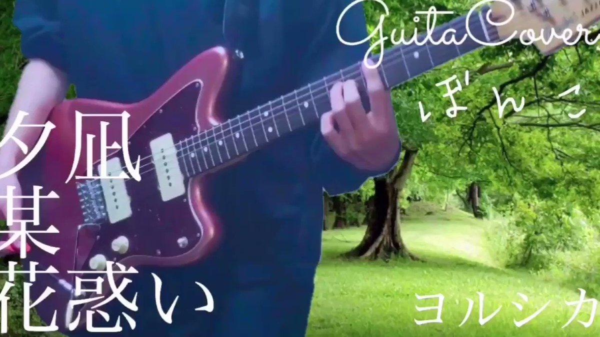 夕凪、某、花惑い/ヨルシカ七月も終わるということで敢えて前作の中から弾いてみました真剣に編集してくれた方:chano(@chanonahc )