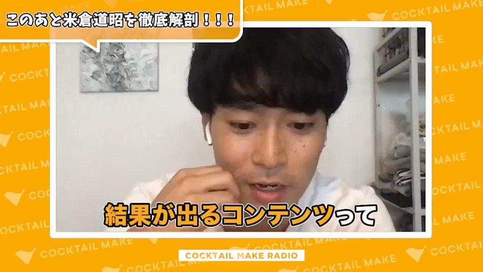 カクテルメイク代表・松尾による社内ラジオ📻しゃちょうのラジオ📻今回のゲストはCSC・米倉さん!RICHKAを用いて良質な動画を制作し続けている米倉さん。実は起業した過去もあるのだとか。そんな彼がチームで働く楽しさや、自身のクリエイティブ観を語っています✊