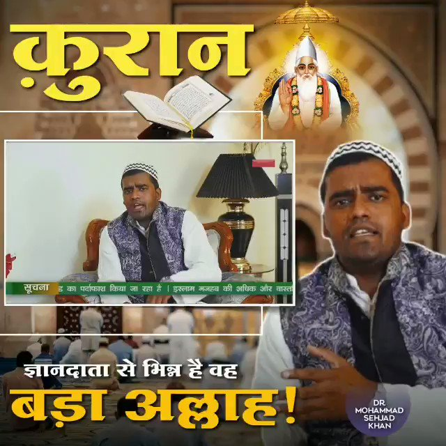 #MondayMotivation In the verses 52,58,59  of surat 25 the speakers of Holy Quran Sharif pointing towards another God that A Prophet has faith in the Allah Kabir who came to you as a living Baakhabar and i. e. Saint Rampal Ji Maharaj - Real Allah Kabir.