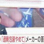 お菓子の過剰包装をやめてほしいという署名について報道するANNnews!アルフォートを開封する手が挙動不審!