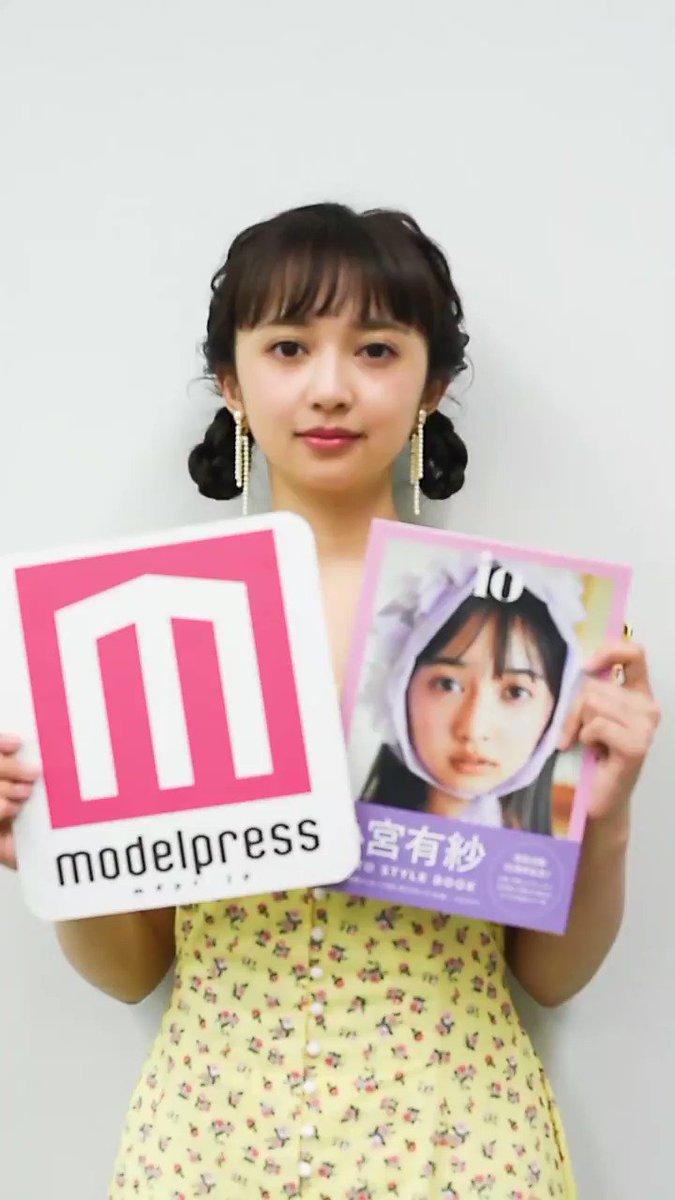 8月5日に初のフォトスタイルブック「io」を発売する小宮有紗さんからモデルプレス読者へメッセージ🌷💌インタビューでは同書のことや芸能活動10周年の思いなどを語ってくれました💕#io #小宮有紗io @box_komiyaarisa @arisakomiya_bis🔻記事はこちら