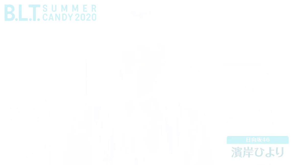 #日向坂46 #濱岸ひより ちゃんが登場してくれた「B.L.T. SUMMER CANDY 2020」が本日8/3(月)発売✨数量限定でポストカード特典も!詳細は #BLTweb ▶︎ ひよたんよりコメントが届いています☺️