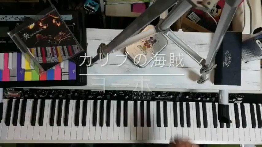 #カリブの海賊#弾いてみた#ディズニー#ヨーホーしばらくディズニーしばり~♪#一発撮り#ピアノアレンジ#piano