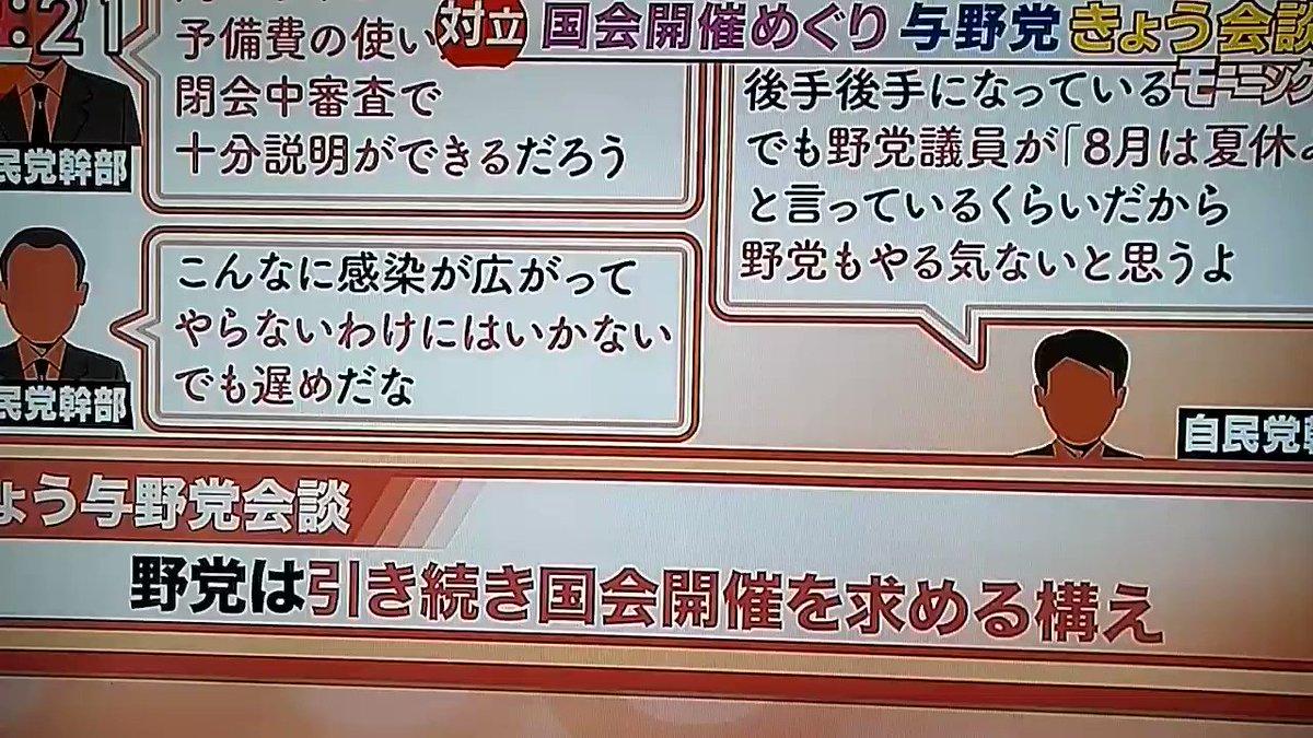 羽鳥モーニングショー玉川さん東日本大震災の時(民主党政権時)通常国会は8月末まで、臨時国会を9月に18日間、10月から12月に51日間開いた。安倍は「悪夢のような民主党政権」と言ったが、それを言えますか。青木さん自民党憲法改正案にも20日以内に国会を招集しなければいけないと書いてある。