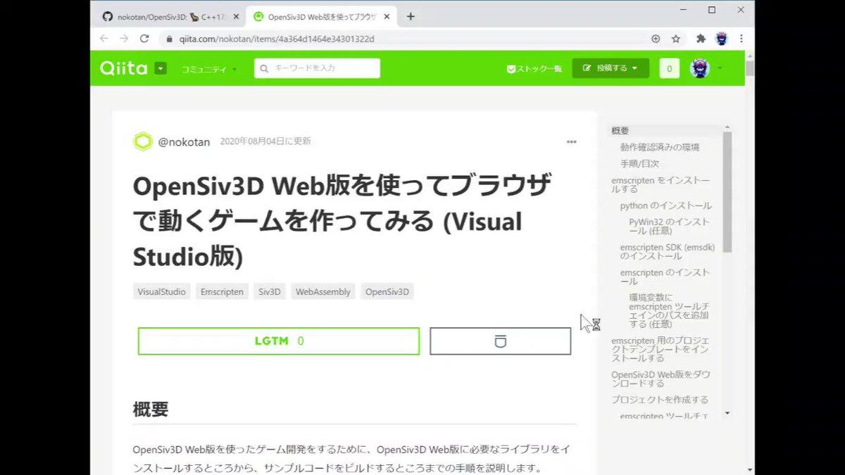 OpenSiv3D のプログラムが Web ブラウザで動いた!すごい!!👏👏