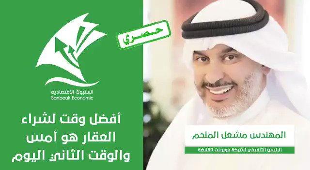 Image for the Tweet beginning: ماهو الوقت المناسب للإستثمار في
