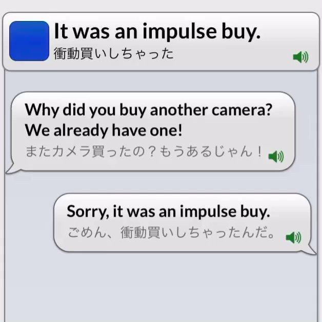 【フレーズ更新】It was an impulse buy.衝動買いしちゃったここのbuy は動詞ではなく名詞です。他にも I made an impulse buy. とも言います。【アプリの詳しい情報はこちらへ】iOSアプリReal英会話 音声付き Android版