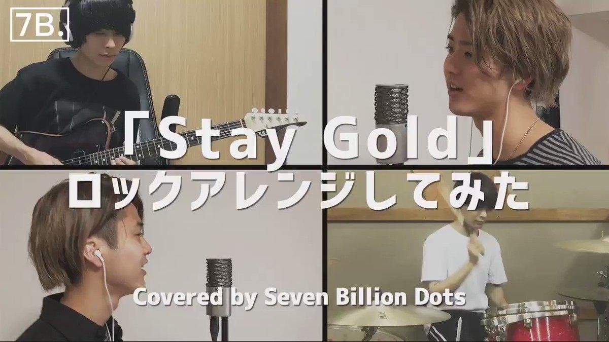 ✨Cover動画 第十一弾公開✨「Stay Gold」ロックアレンジしてみたCovered by Seven Billion DotsフルバージョンはInstagramをチェック!次回は8/19 (水) 更新!!#sevenbilliondots #セブド #BTS #StayGold #music #cover #エモい #カバー #本気出してみた #演奏