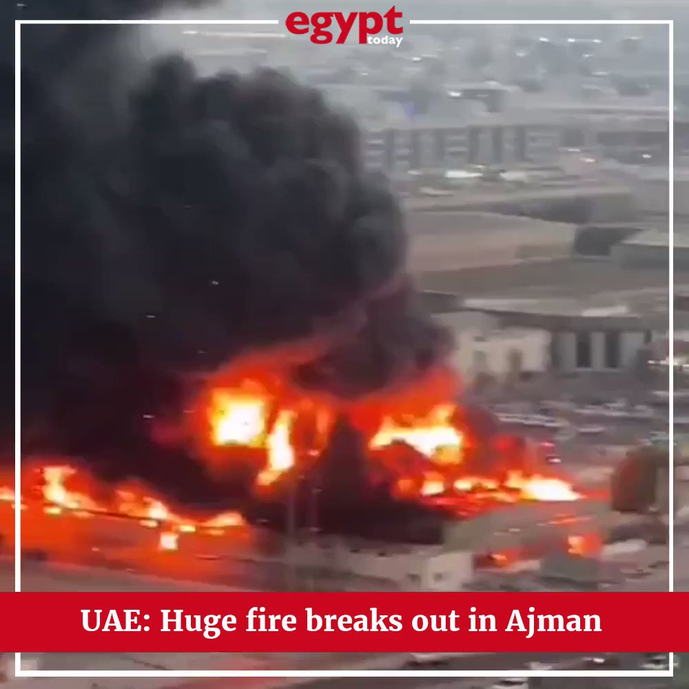 #BREAKING| Fire breaks out in Ajman market, UAE and civil defence teams are fighting the blaze  #EgyptToday #UAE #Emirates #Ajman | #الإمارات #عجمانpic.twitter.com/sLMURU5Ezl