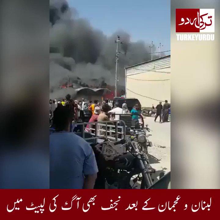 لبنان و عجمان کے بعد نجف بھی آگ کی لپیٹ میں عراق کے شہر نجف میں فیکٹری گوداموں میں آگ بھڑک اٹھی۔ اس سے قبل کل بیروت میں ایک دھماکے نے شہر کو ہلا کر رکھ دیا تھا جبکہ آج یو اے آی کا مشہور عجمان بازار جل کر راکھ ہو گیا