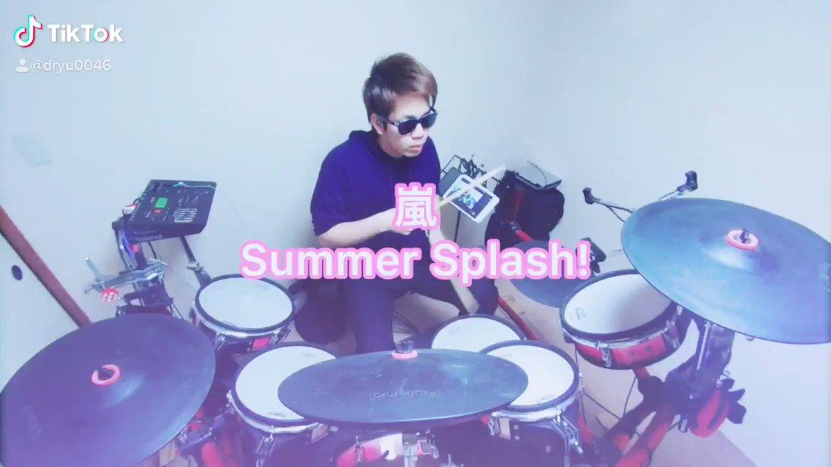 嵐/Summer Splash! 叩いてみた🥁サマーソングリクエストからこの曲☀️#ARASHISUMMER #ジャニーズ #ドラム #叩いてみた #ドラマー優