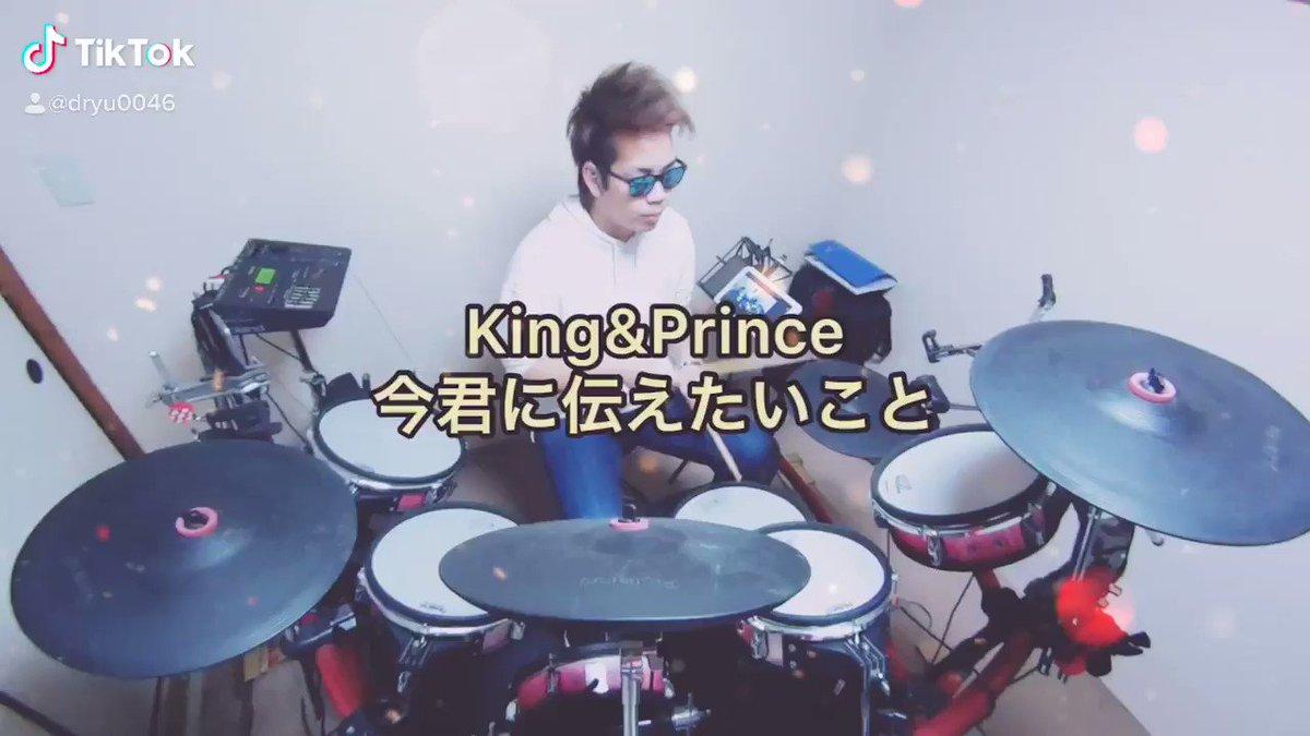 King&Prince/今君に伝えたいこと 叩いてみた🥁今週のキンプリリクエストはこの曲👑#キンプリ #ジャニーズ #ドラム #叩いてみた #ドラマー優