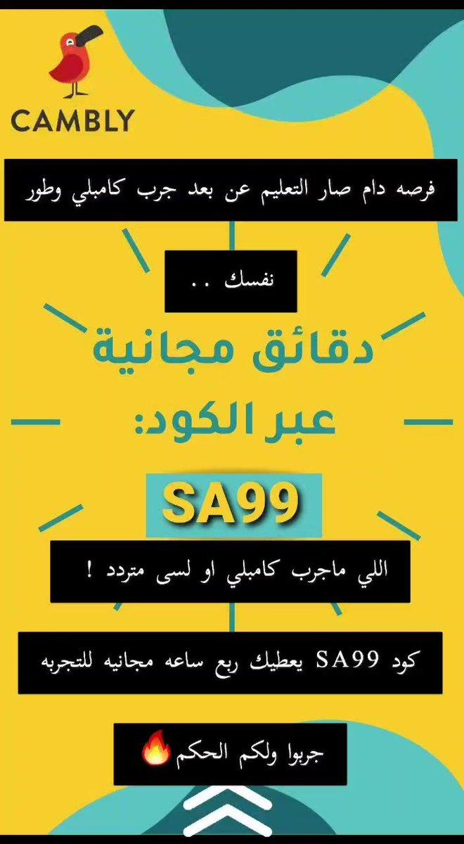 الرابط تحت راح يعطيكم تجربة مجانية لأكاديمية #كامبلي 😍 لمدة ربع ساعة 😍  أو من #كود هذا : SA99  https://t.co/oOXneMZfcJ  🌎🌎🌎🌎🌎🌎🌎🌎🌎  #تعلم_الانجليزية #تعلم https://t.co/JLIVy6IuAQ