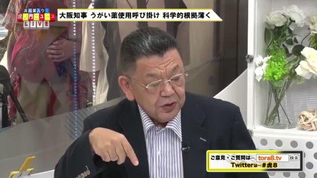 須田慎一郎「今は緊急事態宣言発出時と違い新型コロナの色んな傾向がわかってきたのに政治側の発想は4月以前のまま。わかってない時は完全自粛で正解だが、止める意味がないのに経済を止めるのは非科学的。最新の研究結果をベースに考えるべき」コロナをパフォーマンスに使う政治家・知事が多すぎる