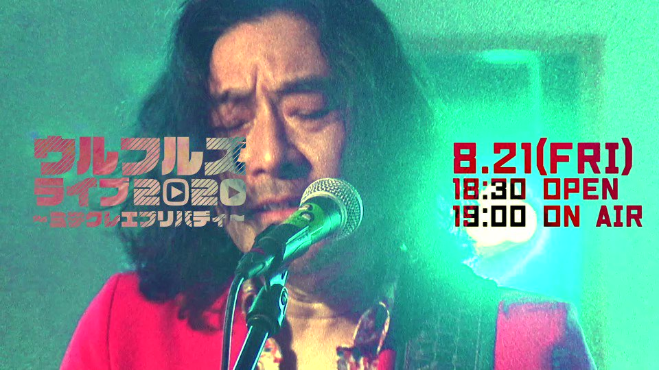 \\#ウルフルズ ライブ2020 ~ #ミテクレエブリバディ ~//8/21(金)Shibuya eggmanにて開催する生
