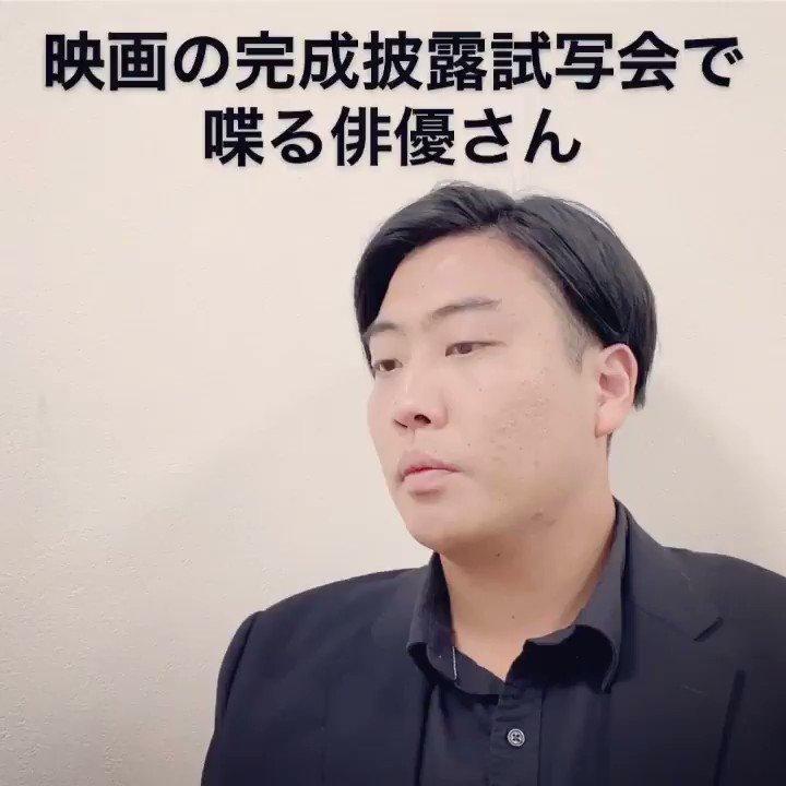 【映画の完成披露試写会で喋る俳優さん】