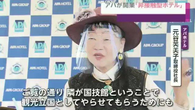 私は、元谷芙美子社長を支持します🇯🇵役立たずの売国政治家たちよ、恥を知れ‼️#アパホテル #日本を取り戻す#日本は気高く美しい#日本が日本で在る為に