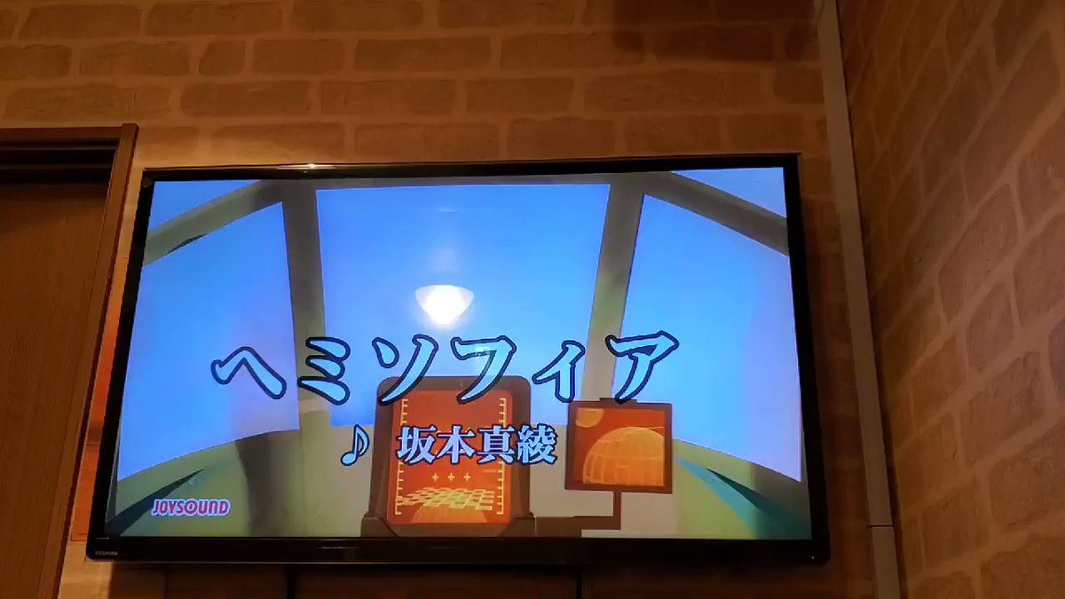 【坂本真綾/ヘミソフィア】#歌ってみた#カラオケ#一発録り#出トチっている#音量注意