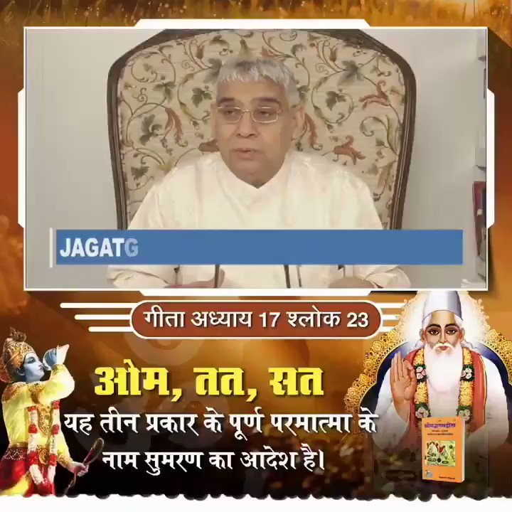 #नरेंद्र_तोमर_इस्तीफा_दो  धरती पर अवतार  There is a world above heaven called satlok , where there is no birth and death  has always happiness  In Satlok all humans have their own houses and  The gardens in Satlok are always green. #mondaythoughts