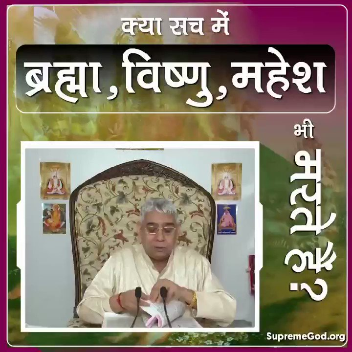 #GodMorningThrusday  👇 👇 Brahma, Vishnu and Mahesh are in cycle of life and death ☠.. ⬇️ ⬇️ ⬇️ Lord Kabir is Supreme God is not in cycle of life and death. 📺 🙏 📺