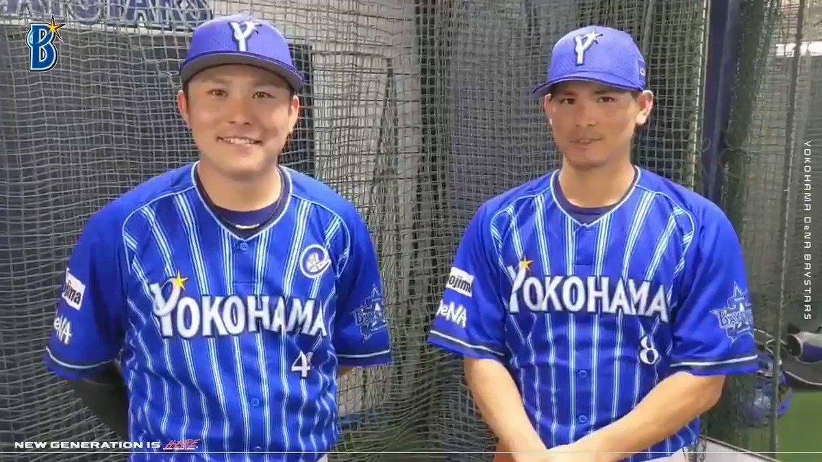 仲良しコンビのヒーロー2選手😆✨ #神里和毅 選手 #佐野恵太 選手 #baystars
