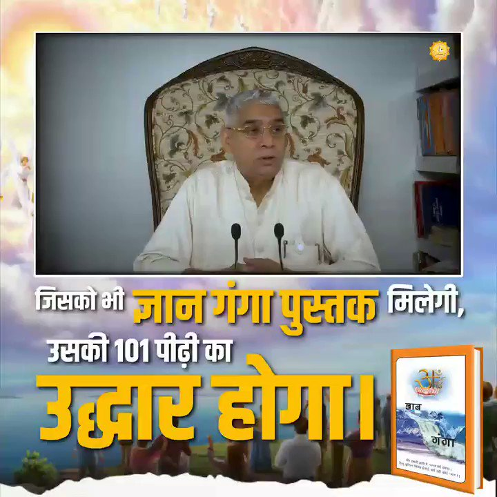 #ThursdayThoughts Only a complete saint can raise the fallen mental level of man in the right direction.  Our society needs the blessings of Sant Rampal Ji Maharaj to eradicate evils. #GodMorningThursday - Must Watch Sadhana TV 07:30PM (IST).