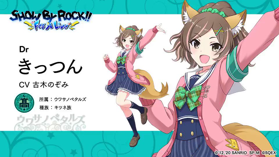 SHOW BY ROCK!! Fes A Live』公式 no Twitter: