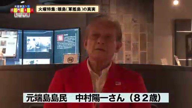 """中村陽一さん「韓国の『強制労働で苦しめられた』は嘘。あり得ない」鈴木文雄さん(在日韓国人2世)「裸で強制労働・鞭・牢屋はない。逆に周囲に可愛がられてた。僕は""""朝鮮人""""と指差されたこともない」左派メディアは自分達に都合が悪い端島(軍艦島)島民の話を無視してる"""