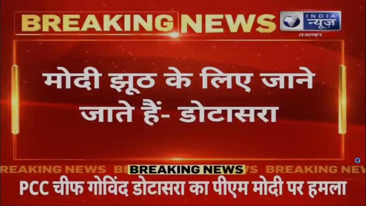 PCC Chief On Modi:पीएम मोदी को लेकर गोविंद सिंह डोटासरा का बड़ा बयान, सुनिए #DotasraOnModi #ModiLies @GovindDotasra