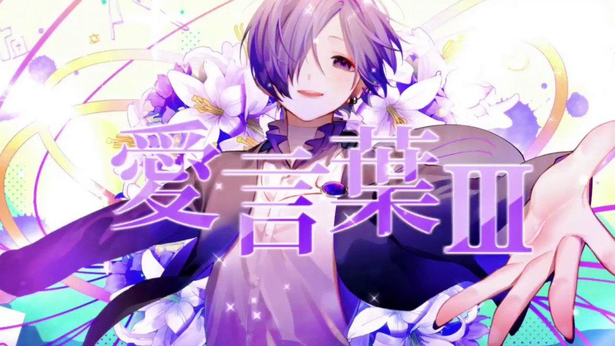 ◤ 愛言葉Ⅲ/DECO*27様 ◢  歌:ゆきむら。(@Xykmr)  youtube.com/watch?v=DZPj0H…