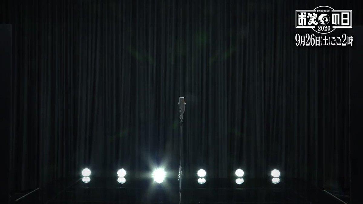 ◆TV出演◆TBSテレビ「お笑いの日2020」【放送日時】9月26日(土)14時~21時54分【番組H.P.】※ 番組スタートを飾る「音ネタFES」に出演します。