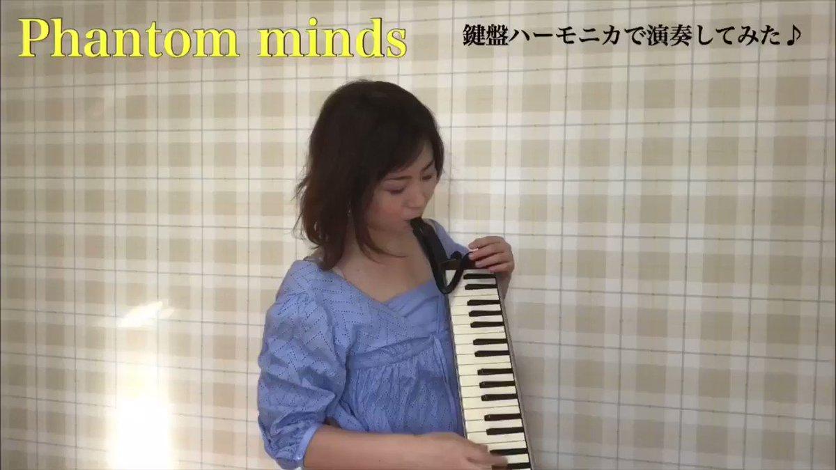 《今日のお知らせ》#Phantomminds を #鍵盤ハーモニカ で演奏してみました! 続きはYouTubeにてご覧下さい!今日は久しぶりに『しきさいず』でお出かけ兼ねての打ち合わせでした♪ 久々のSAKIちゃん、大好きです😘