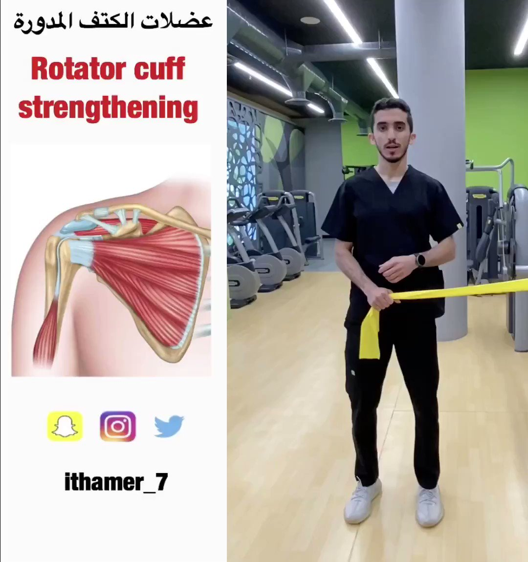 """""""ثامر الشهراني"""" يقدم تمارين لتقوية عضلات الكتف المدورة."""