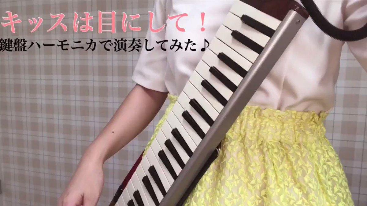 《今日のお知らせ》#キッスは目にして を #鍵盤ハーモニカ で演奏してみました! 続きはYouTubeにてご覧下さい!
