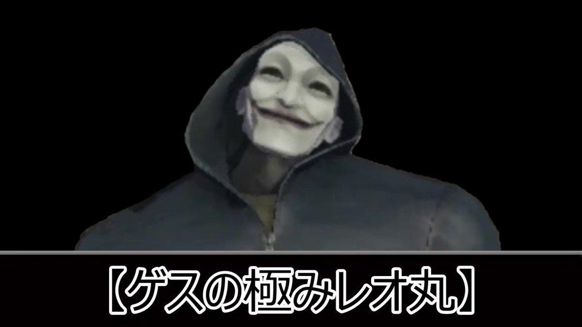 【ゲスの極みレオ丸】