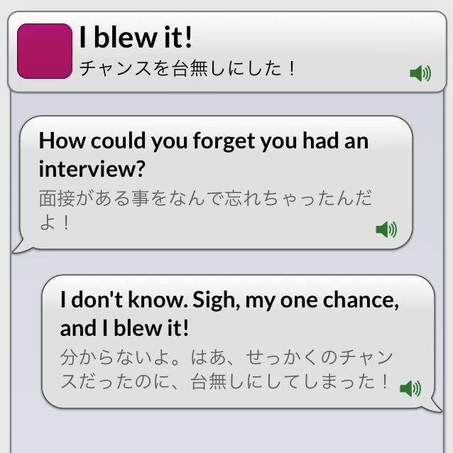 【フレーズ更新】I blew it!チャンスを台無しにした!blow は「吹く」という意味ですが、blow it で「しくじる」「へまをする」という表現になります。【アプリの詳しい情報はこちらへ】iOSアプリReal英会話 音声付き