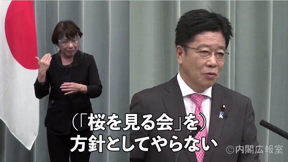 桜を見る会 「検証しない」本格始動した菅内閣。安倍政権下で起きた疑惑の解明にどう向き合うのでしょうか。16日、菅総理は「桜を見る会」の中止に言及しました。招待プロセスなど、これまで行うと言ってきた検証はどうなるのか。きのう、記者に問われ加藤官房長官はー。#国会ウオッチング