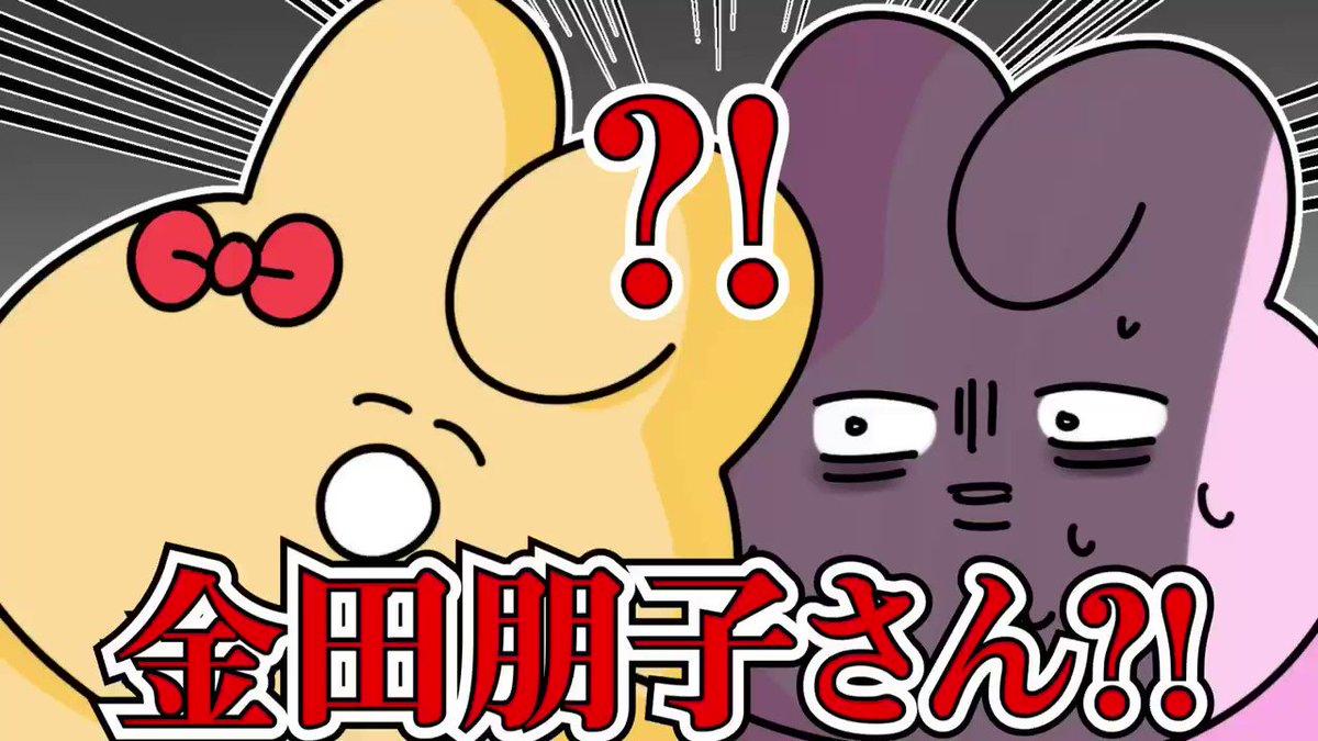 うへぇ?!( Ꙭ)❗️あの有名な声優、金田朋子さんと、ゆるふわコラボ?!?!✨うさぎさんが2人〜?!?!う〜ゆ〜?!?!?!?!