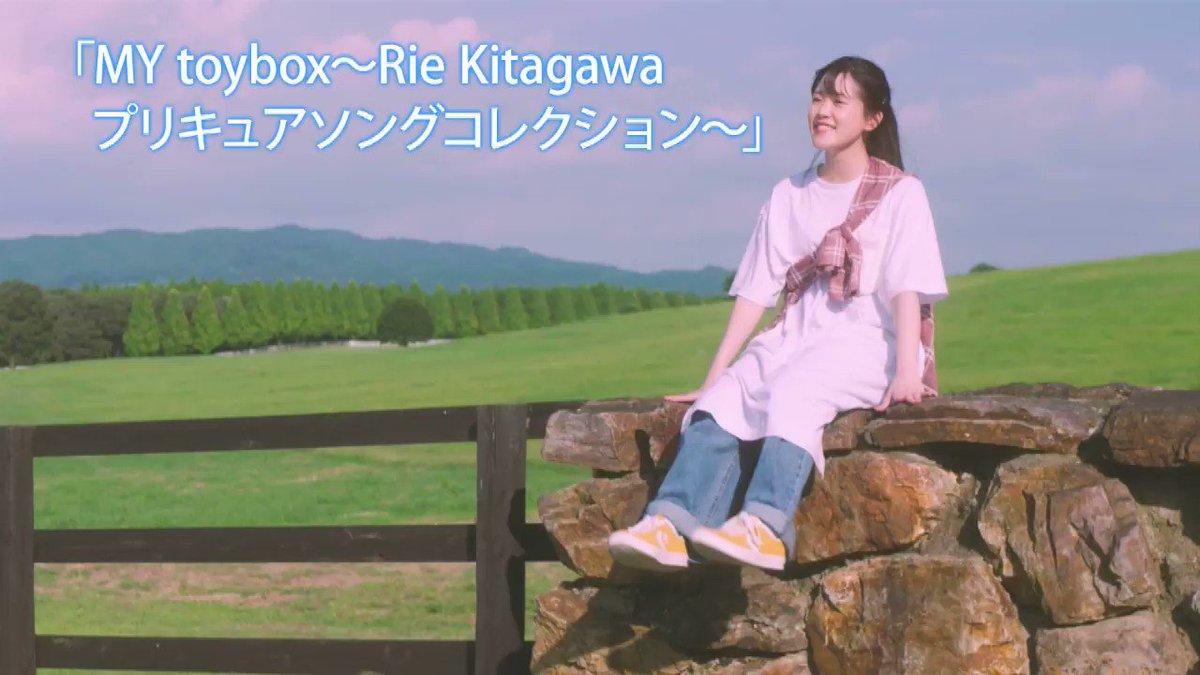 君が、一緒に歌ってくれた。君が、今日に繋いでくれた。6年間のありがとう…プリキュアの歌姫、北川理恵の楽曲を集めた珠玉のベストアルバム…発売決定!!明日9/20(日)、9:00解禁!ヒーリングっど♥プリキュアの放送後はCDをチェック!ジャケットはあのプリキュアたち…!?豪華特典情報も♪