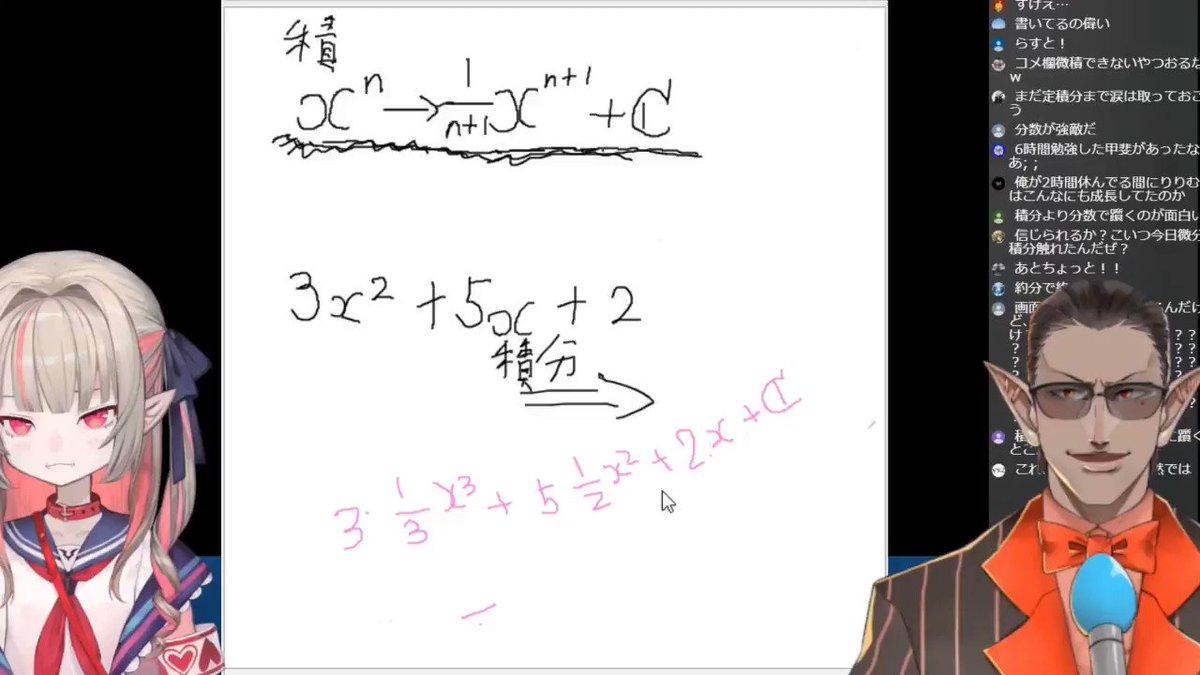 6時間かけて数学素人が不定積分までたどり着く瞬間エモすぎる #グウェルステーション #グウェル・オス・ガール #魔界ノりりむ 【配信元URL】