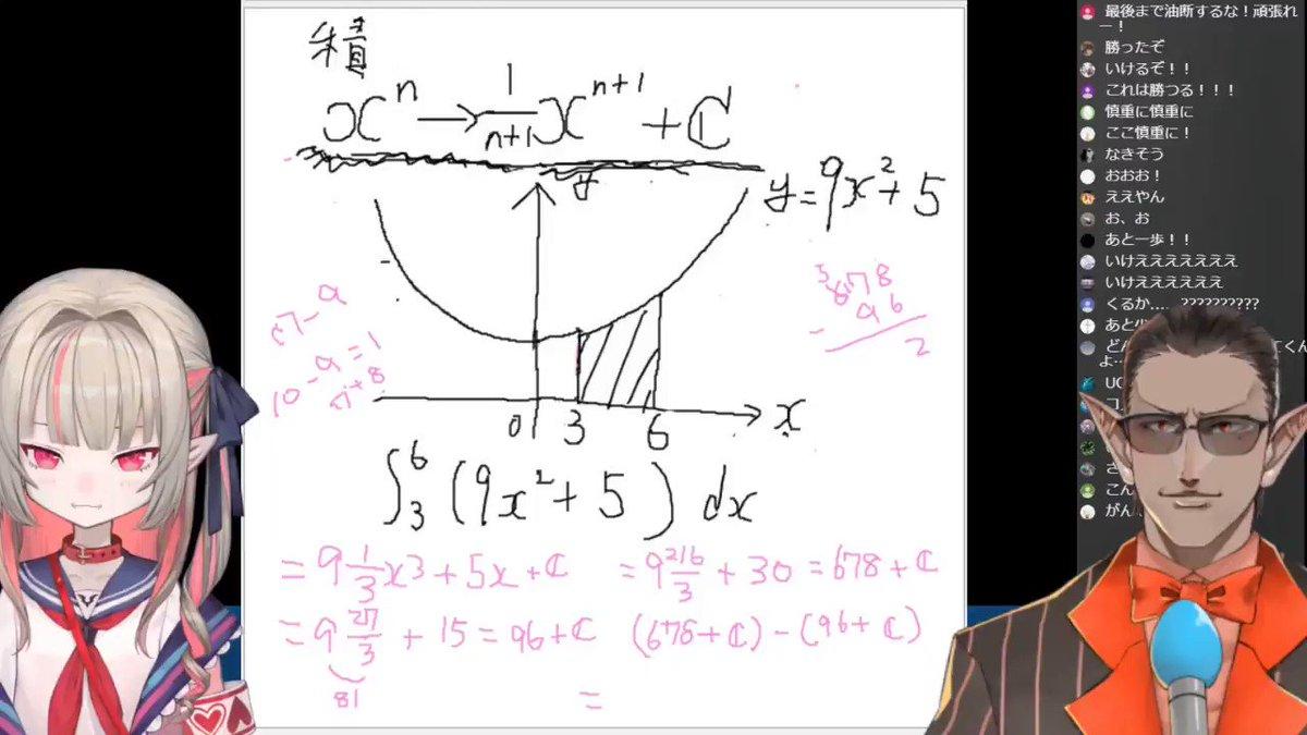 8時間前は方程式すらわからなかった魔界ノりりむがグウェル先生の力を借りてついに定積分問題に正答するシーン  #グウェルステーション #グウェル・オス・ガール #魔界ノりりむ 【配信元URL】
