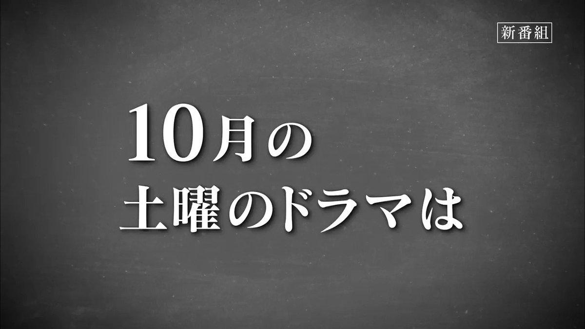 【予告解禁。】 10月の #土曜ナイトドラマ は#田中圭 が高校教師に!追加キャストに#山田裕貴 #高橋文哉#久保田紗友#高橋侃#森田想#秋谷郁甫を迎え、#鈴木おさむ が描く学園サスペンスが幕を開ける! 笑顔で生き抜く方法、知りたいですか?#先生を消す方程式。#10月31日よる11時