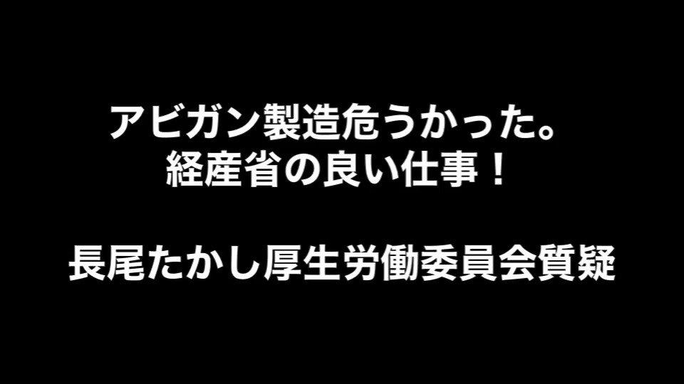 朗報に期待!コロナ治療薬候補のアビガン、承認申請へ 有効性確認か⁈ 承認されれば、日本で開発された新型コロナ治療薬としては初めてとなります。そして、その影には経産省のこんな動きがあったのです。