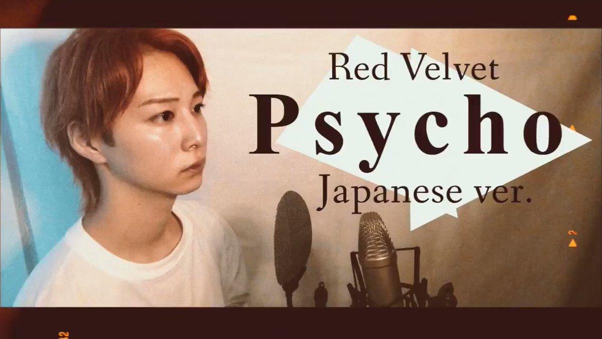 ..日本語で歌ってみた『 #Psycho / Red Velvet 』.レドベルの大好きな曲を日本語で歌ってみました!ちょっと狂気じみた世界観がめっちゃハマる。こういう歌詞も曲調もあんまりないから面白い。.フル👇【  】.#레드벨벳#Redvelvet#フェノメロ#拡散希望