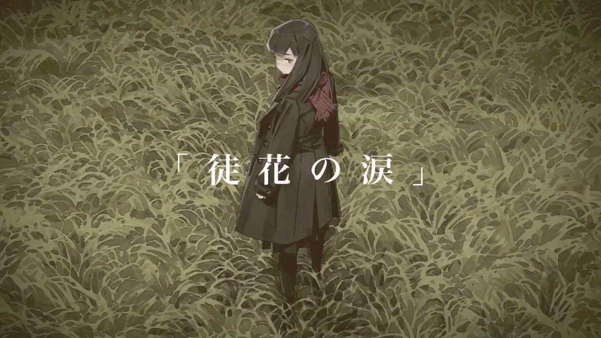 『徒花の涙』■作詞・作曲:針原翼(はりーP) 様■Vocal(Cover):SILVANAYouTube