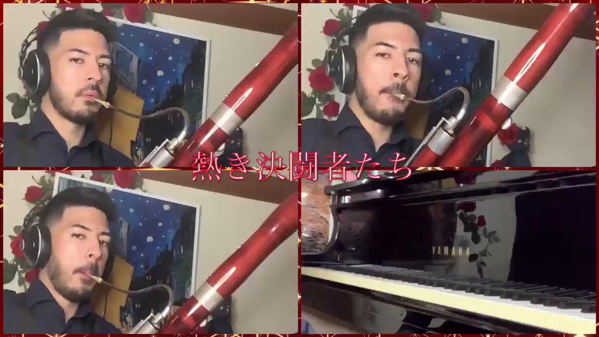 初めての多重録音で遊戯王の「熱き決闘者たち」を演奏してみました!🤩🤩1st辛い🥰パートによって顔の赤くなり加減が違いますね😆😆YouTubeバージョンもあるので是非!!